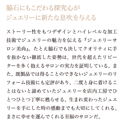 ご褒美ジュエリーBOOK_01