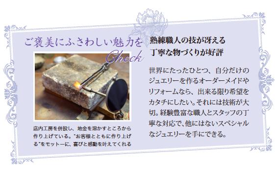 ご褒美ジュエリーBOOK_02
