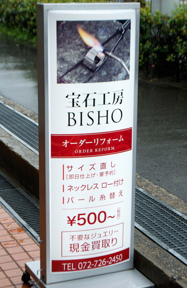 bisho_blog_eyecatch_美尚看板_3_1200630