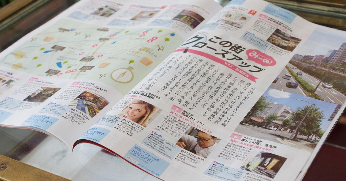 BISHO_blog_eyecatch_mino_01_1200630