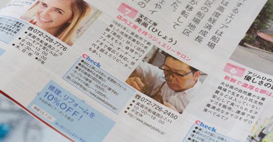 BISHO_blog_picture_mino_01_540280