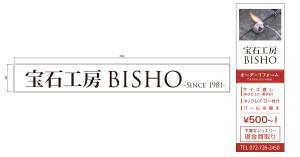 宝石工房BISHO_美尚看板